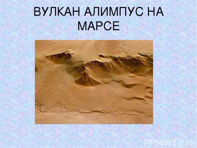 ВУЛКАН АЛИМПУС НА МАРСЕ