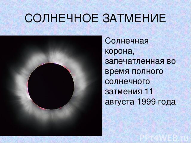 СОЛНЕЧНОЕ ЗАТМЕНИЕ Солнечная корона, запечатленная во время полного солнечного затмения 11 августа 1999 года