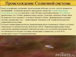 Происхождение Солнечной системы Раздел астрофизики, изучающий происхождение небе
