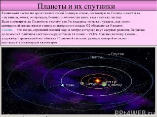 Планеты и их спутники Солнечная система представляет собой большую семью, состоя