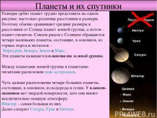 Планеты и их спутники Размеры орбит планет трудно представить на одном рисунке: