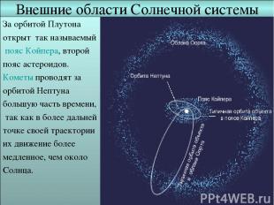Внешние области Солнечной системы За орбитой Плутона открыт так называемый пояс