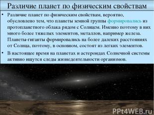 Различие планет по физическим свойствам Различие планет по физическим свойствам,