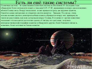 Есть ли ещё такие системы? Солнечная система – не единственная планетная система