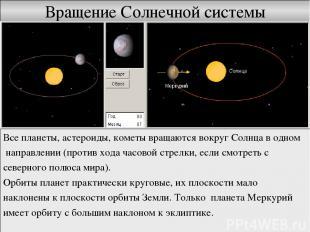 Вращение Солнечной системы Все планеты, астероиды, кометы вращаются вокруг Солнц