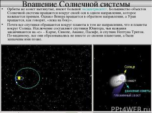 Вращение Солнечной системы Орбиты же комет вытянутые, имеют большой эксцентрисит
