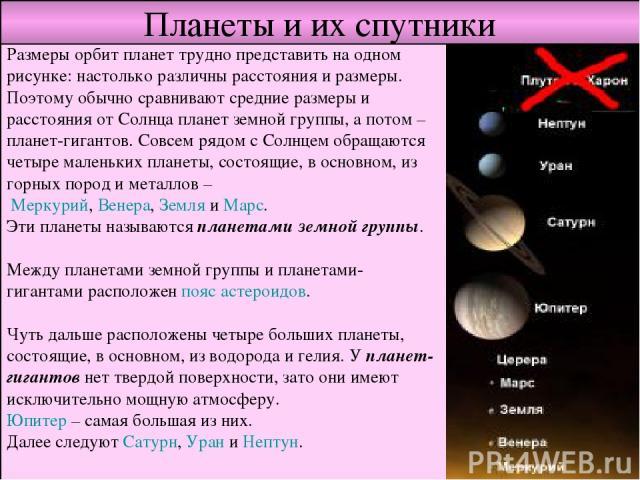 Планеты и их спутники Размеры орбит планет трудно представить на одном рисунке: настолько различны расстояния и размеры. Поэтому обычно сравнивают средние размеры и расстояния от Солнца планет земной группы, а потом – планет-гигантов. Совсем рядом с…