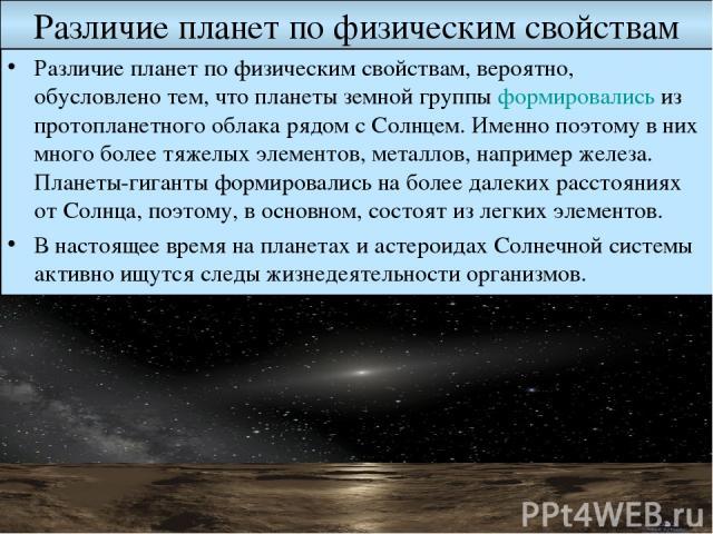 Различие планет по физическим свойствам Различие планет по физическим свойствам, вероятно, обусловлено тем, что планеты земной группы формировались из протопланетного облака рядом с Солнцем. Именно поэтому в них много более тяжелых элементов, металл…