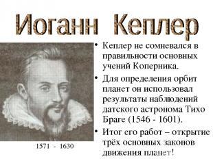 Кеплер не сомневался в правильности основных учений Коперника. Для определения о