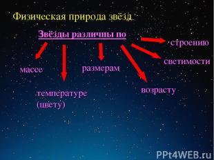 Физическая природа звёзд массе размерам светимости температуре (цвету) возрасту