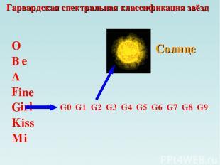 Гарвардская спектральная классификация звёзд O B A F G M K e ine irl iss i G0 G1