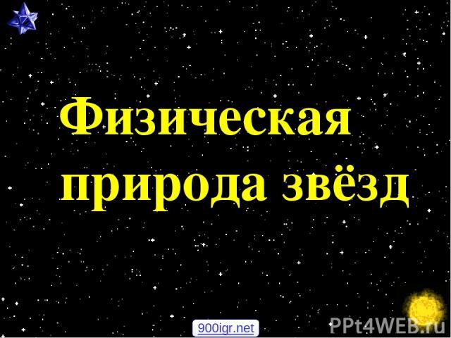 Физическая природа звёзд 900igr.net