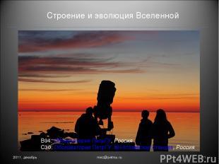 Строение и эволюция Вселенной 2011, декабрь * mez@petrsu.ru B94: Обсерватория Пе