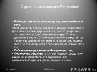 Строение и эволюция Вселенной 2011, декабрь * mez@petrsu.ru Наблюдатель находитс