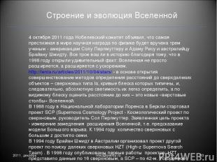 Строение и эволюция Вселенной 2011, декабрь * mez@petrsu.ru 4 октября 2011 года