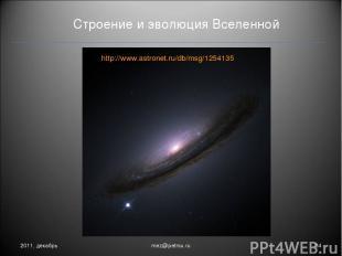 Строение и эволюция Вселенной 2011, декабрь * mez@petrsu.ru http://www.astronet.