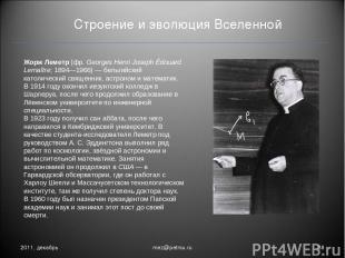 Строение и эволюция Вселенной 2011, декабрь * mez@petrsu.ru Жорж Леметр (фр.Geo