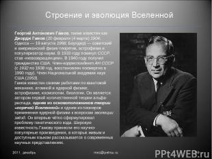 Строение и эволюция Вселенной 2011, декабрь * mez@petrsu.ru Гео ргий Анто нович