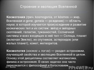 Строение и эволюция Вселенной 2011, декабрь * mez@petrsu.ru Космогония (греч. ko