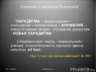 """Строение и эволюция Вселенной 2011, декабрь * mez@petrsu.ru """"ПАРАДИГМА – предска"""