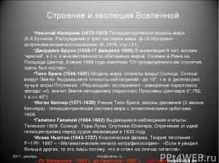 Строение и эволюция Вселенной 2011, декабрь * mez@petrsu.ru Николай Коперник (14