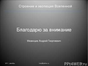 Строение и эволюция Вселенной 2011, декабрь * mez@petrsu.ru Благодарю за внимани