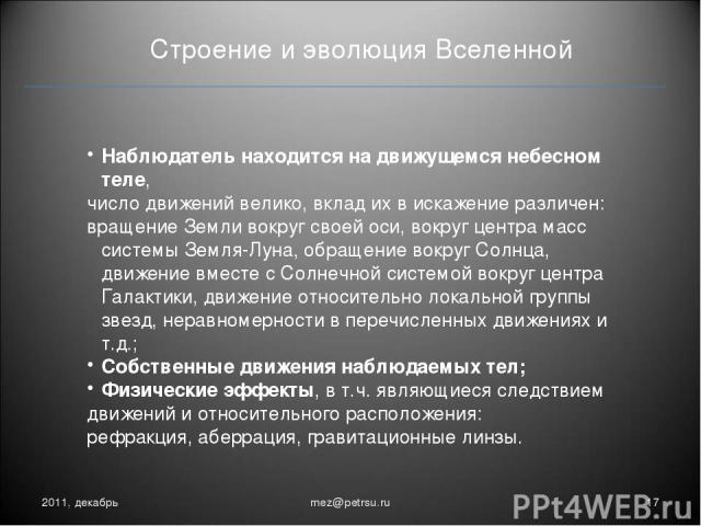 Строение и эволюция Вселенной 2011, декабрь * mez@petrsu.ru Наблюдатель находится на движущемся небесном теле, число движений велико, вклад их в искажение различен: вращение Земли вокруг своей оси, вокруг центра масс системы Земля-Луна, обращение во…