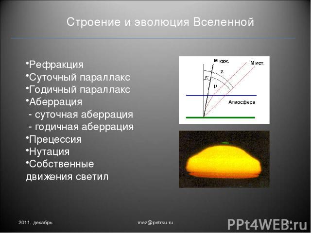 Строение и эволюция Вселенной 2011, декабрь * mez@petrsu.ru Рефракция Суточный параллакс Годичный параллакс Аберрация - суточная аберрация - годичная аберрация Прецессия Нутация Собственные движения светил mez@petrsu.ru