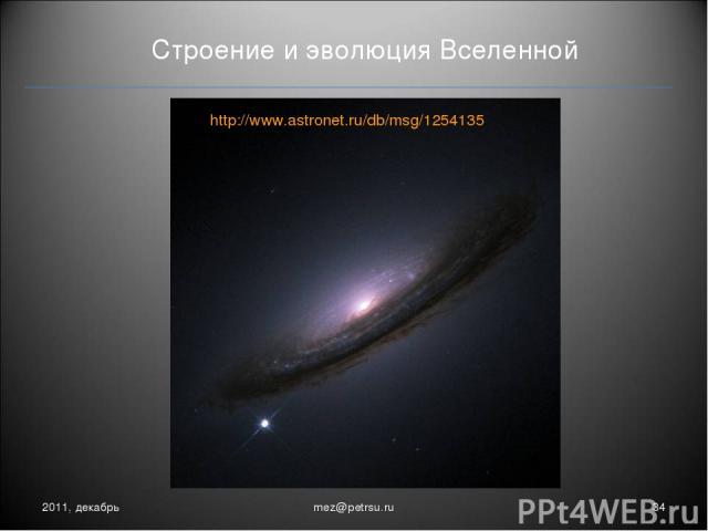Строение и эволюция Вселенной 2011, декабрь * mez@petrsu.ru http://www.astronet.ru/db/msg/1254135 mez@petrsu.ru