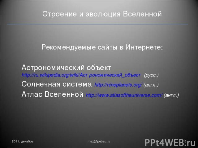 Строение и эволюция Вселенной Рекомендуемые сайты в Интернете: Астрономический объект http://ru.wikipedia.org/wiki/Астрономический_объект(русс.) Солнечная системаhttp://nineplanets.org/(англ.) Атлас Вселенной http://www.atlasoftheuniverse.com/(а…