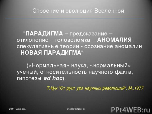 Строение и эволюция Вселенной 2011, декабрь * mez@petrsu.ru