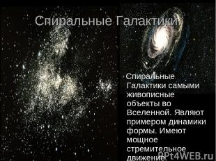 Спиральные Галактики. Спиральные Галактики самыми живописные объекты во Вселенно