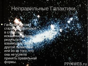 Неправильные Галактики. Галактика может стать неправильной в следствии искажения