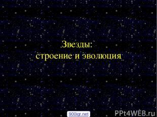 Звезды: строение и эволюция 900igr.net