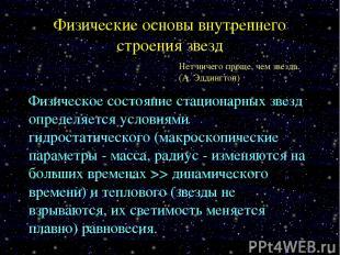 Физические основы внутреннего строения звезд Нет ничего проще, чем звезда. (А. Э