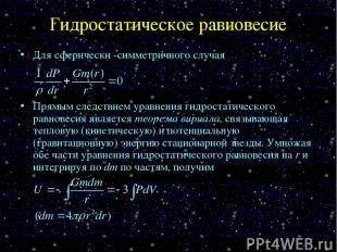 Гидростатическое равновесие Для сферически -симметричного случая Прямым следстви