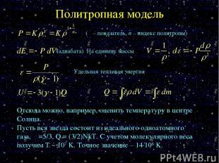 Политропная модель Удельная тепловая энергия (γ – показатель, n – индекс политро