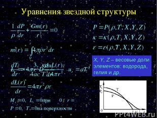 Уравнения звездной структуры X, Y, Z – весовые доли элементов: водорода, гелия и