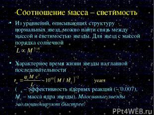 Соотношение масса – светимость Из уравнений, описывающих структуру нормальных зв