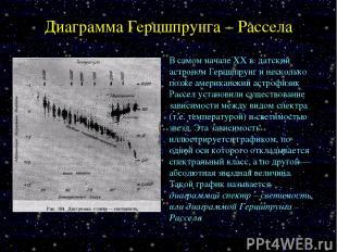 Диаграмма Герцшпрунга – Рассела В самом начале XX в. датский астроном Герцшпрунг