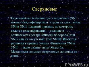 Сверхновые Подавляющее большинство сверхновых (SN) можно классифицировать в один