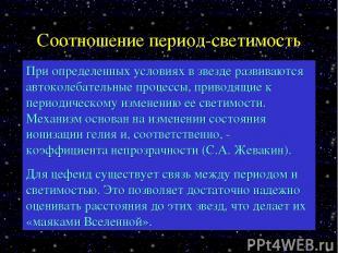 Соотношение период-светимость При определенных условиях в звезде развиваются авт