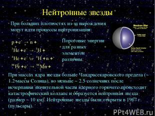 Нейтронные звезды При больших плотностях из-за вырождения могут идти процессы не