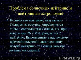 Проблема солнечных нейтрино и нейтринная астрономия Количество нейтрино, излучае