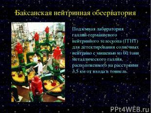 Баксанская нейтринная обсерватория Подземная лаборатория галлий-германиевого ней