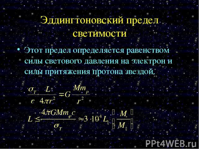 Эддингтоновский предел светимости Этот предел определяется равенством силы светового давления на электрон и силы притяжения протона звездой.