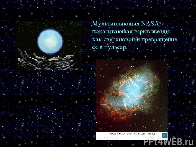 Мультипликация NASA, показывающая взрыв звезды как сверхновой и превращение ее в пульсар.