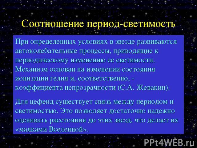 Соотношение период-светимость При определенных условиях в звезде развиваются автоколебательные процессы, приводящие к периодическому изменению ее светимости. Механизм основан на изменении состояния ионизации гелия и, соответственно, - коэффициента н…