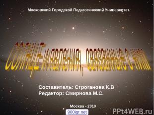 Московский Городской Педагогический Университет. Составитель: Строганова К.В Ред