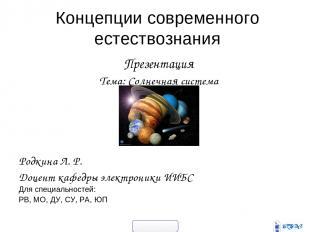 Концепции современного естествознания Презентация Тема: Солнечная система Родкин
